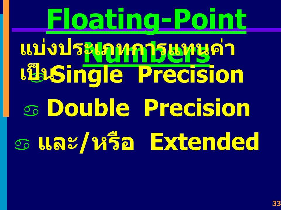 32 Floating-Point Numbers ส่วนตัวเลข 10 23, 10 -27, 10 2, 10 -14 เรียกว่า Scale Factor ซึ่งจะเป็น ตัวกำหนดจุดทศนิยม ลองเขียนใหม่ (Normalized) เป็น 0.6