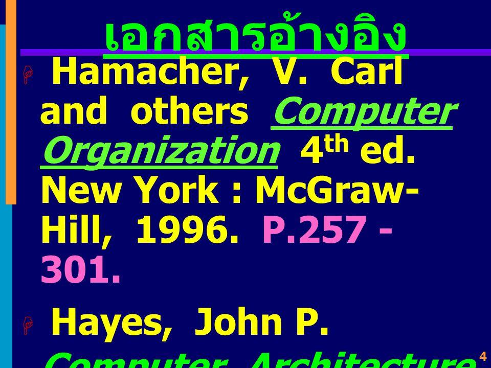 4 เอกสารอ้างอิง  Hamacher, V.Carl and others Computer Organization 4 th ed.