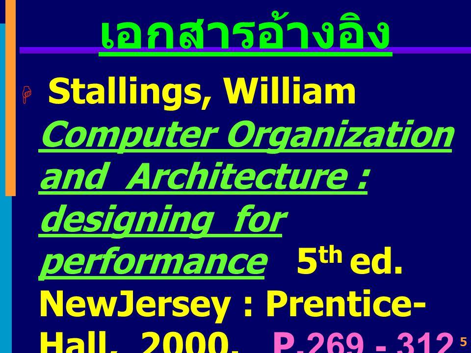 4 เอกสารอ้างอิง  Hamacher, V. Carl and others Computer Organization 4 th ed. New York : McGraw- Hill, 1996. P.257 - 301.  Hayes, John P. Computer Ar
