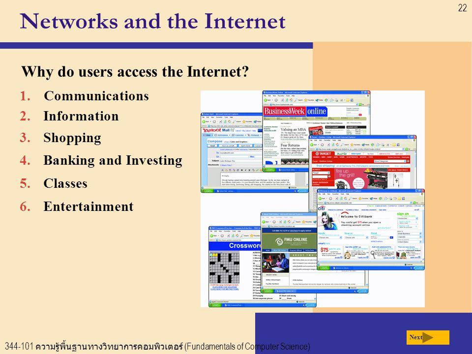 344-101 ความรู้พื้นฐานทางวิทยาการคอมพิวเตอร์ (Fundamentals of Computer Science) 22 Networks and the Internet Why do users access the Internet.