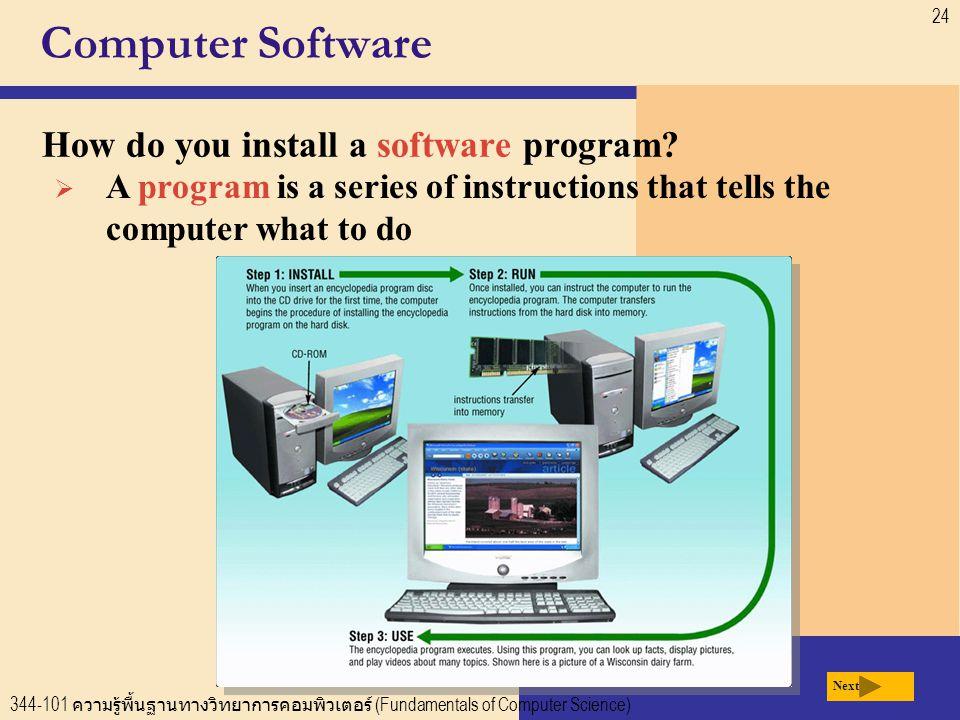 344-101 ความรู้พื้นฐานทางวิทยาการคอมพิวเตอร์ (Fundamentals of Computer Science) 24 Computer Software How do you install a software program.
