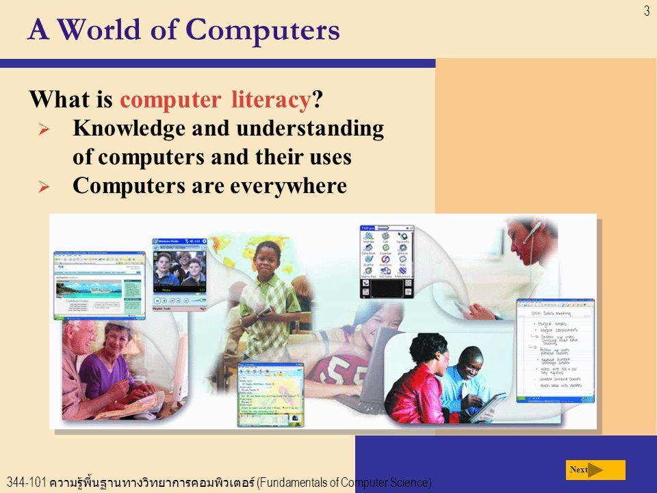344-101 ความรู้พื้นฐานทางวิทยาการคอมพิวเตอร์ (Fundamentals of Computer Science) 3 A World of Computers What is computer literacy.