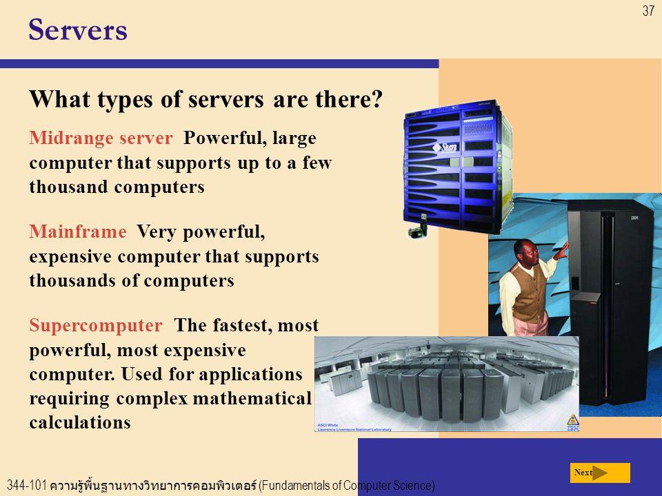 344-101 ความรู้พื้นฐานทางวิทยาการคอมพิวเตอร์ (Fundamentals of Computer Science) 37 Servers What types of servers are there.
