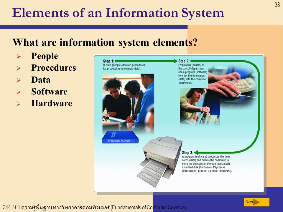 344-101 ความรู้พื้นฐานทางวิทยาการคอมพิวเตอร์ (Fundamentals of Computer Science) 38 Elements of an Information System What are information system elements.