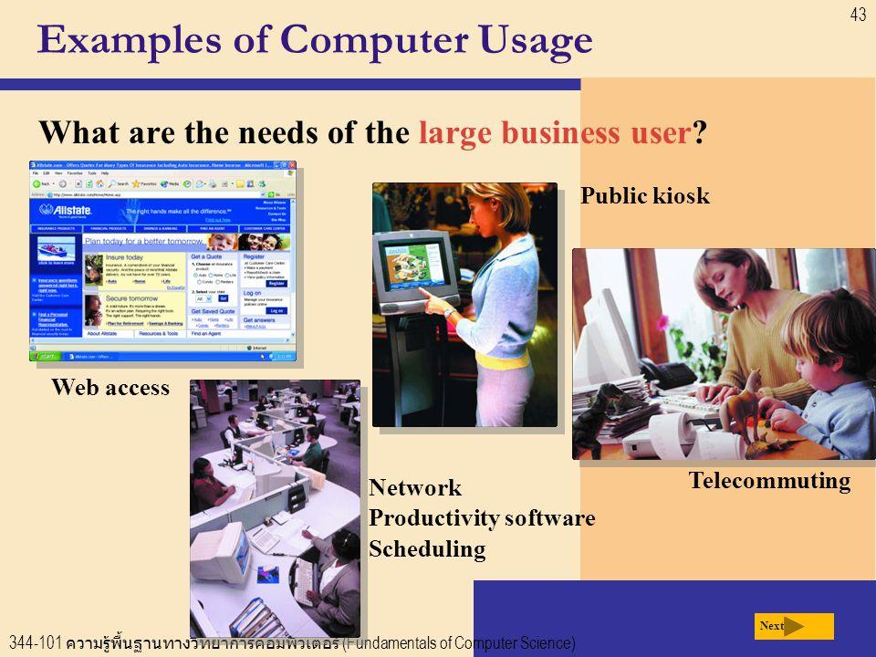 344-101 ความรู้พื้นฐานทางวิทยาการคอมพิวเตอร์ (Fundamentals of Computer Science) 43 Examples of Computer Usage What are the needs of the large business user.