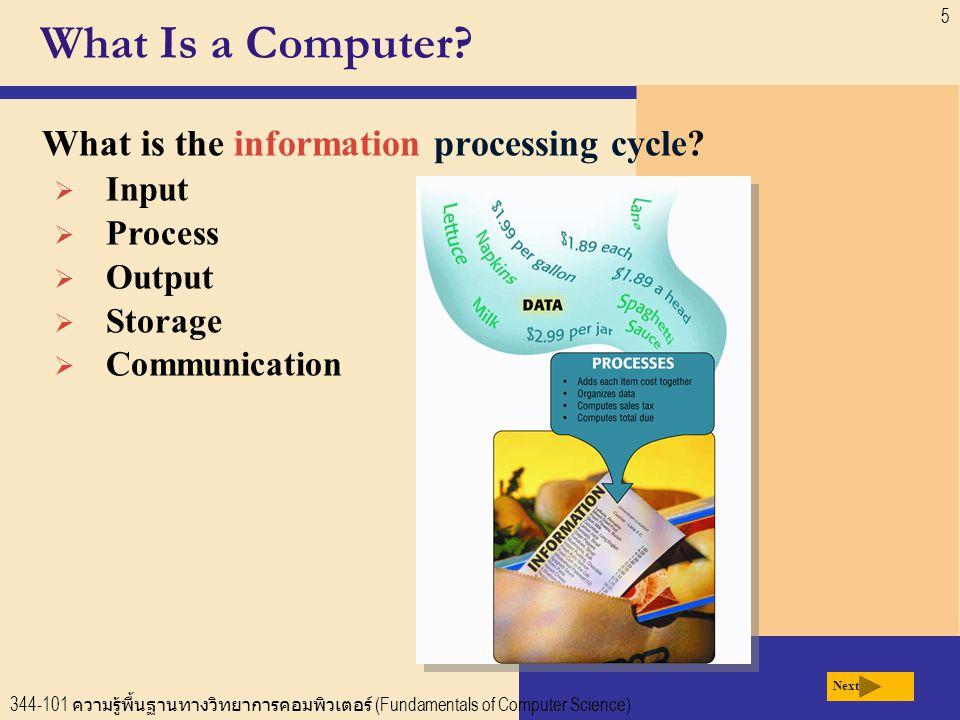 344-101 ความรู้พื้นฐานทางวิทยาการคอมพิวเตอร์ (Fundamentals of Computer Science) 5 What Is a Computer.