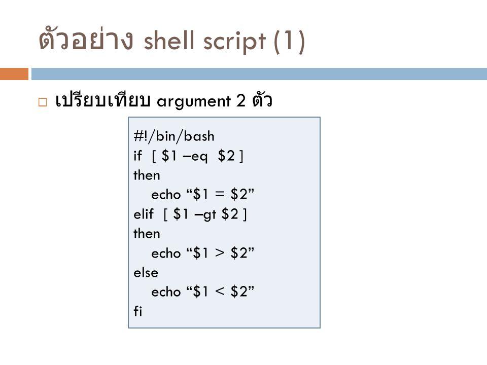 """ตัวอย่าง shell script (1)  เปรียบเทียบ argument 2 ตัว #!/bin/bash if [ $1 –eq $2 ] then echo """"$1 = $2"""" elif [ $1 –gt $2 ] then echo """"$1 > $2"""" else ec"""