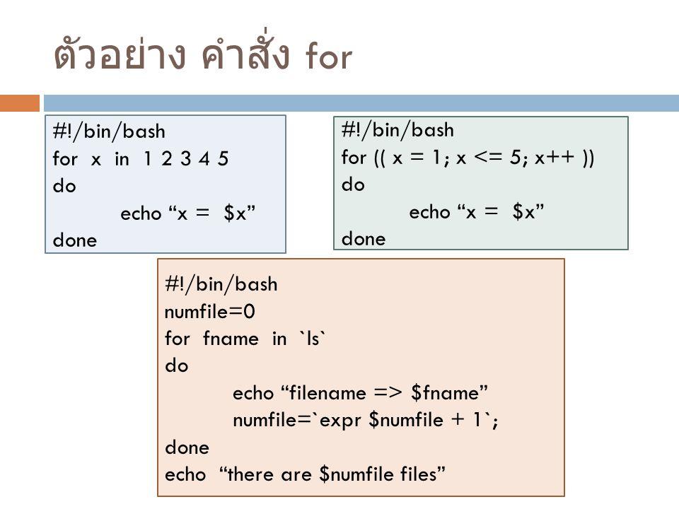 """ตัวอย่าง คำสั่ง for #!/bin/bash for x in 1 2 3 4 5 do echo """"x = $x"""" done #!/bin/bash for (( x = 1; x <= 5; x++ )) do echo """"x = $x"""" done #!/bin/bash nu"""