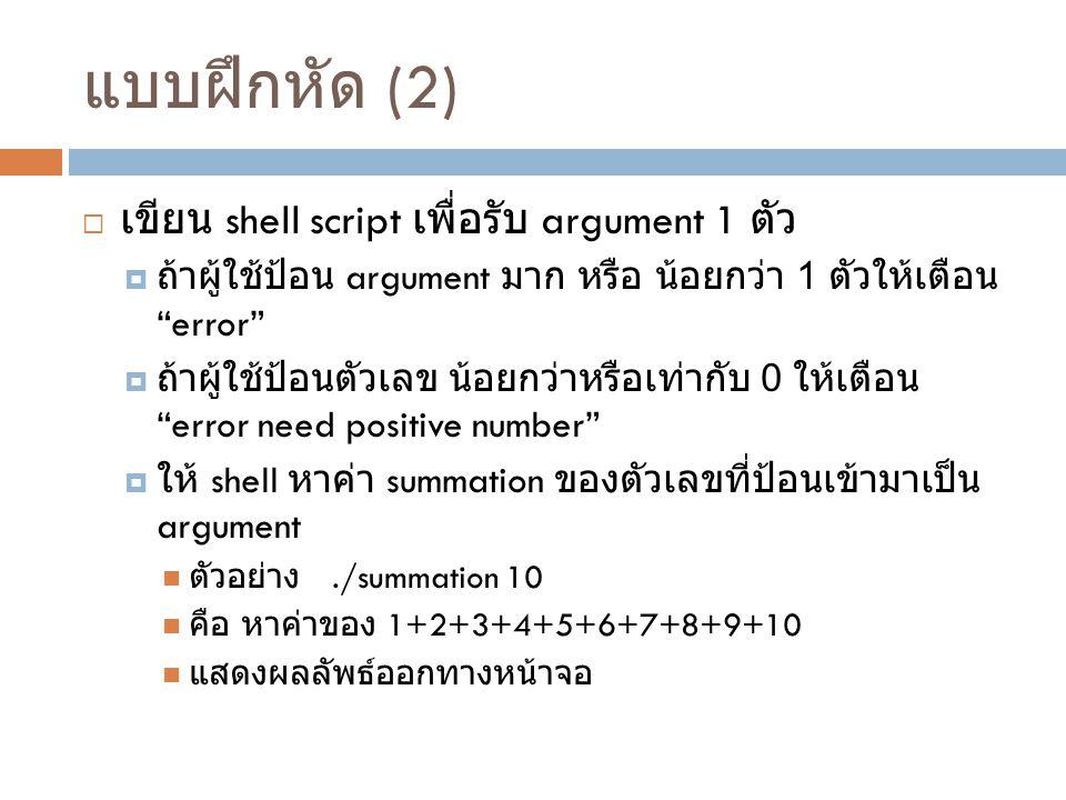 """แบบฝึกหัด (2)  เขียน shell script เพื่อรับ argument 1 ตัว  ถ้าผู้ใช้ป้อน argument มาก หรือ น้อยกว่า 1 ตัวให้เตือน """"error""""  ถ้าผู้ใช้ป้อนตัวเลข น้อย"""