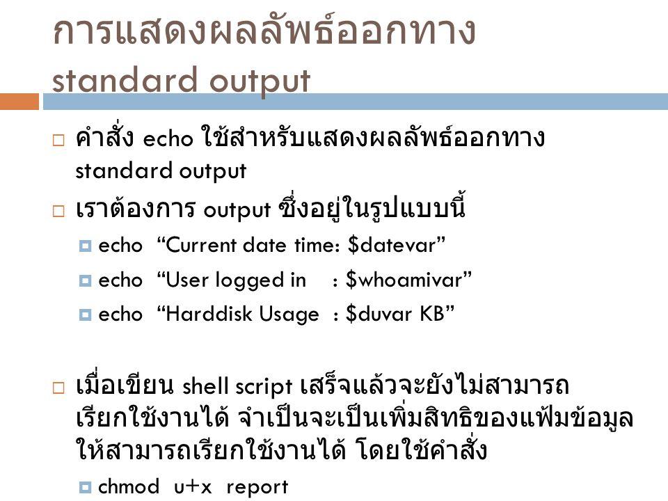 ตัวอย่าง คำสั่ง for #!/bin/bash for x in 1 2 3 4 5 do echo x = $x done #!/bin/bash for (( x = 1; x <= 5; x++ )) do echo x = $x done #!/bin/bash numfile=0 for fname in `ls` do echo filename => $fname numfile=`expr $numfile + 1`; done echo there are $numfile files