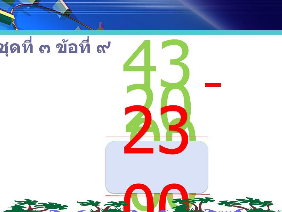 ชุดที่ ๓ ข้อที่ ๘ 65 34 50 00 15 34
