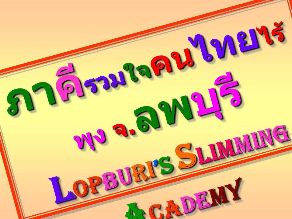 ภาคี รวมใจ คน ไทย ไร้ พุง จ. ลพบุรี L opburi's S limming A cademy