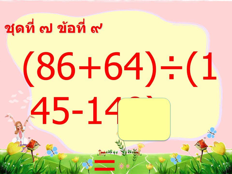 ชุดที่ ๗ ข้อที่ ๘ (3+6)×(2 08-199) =