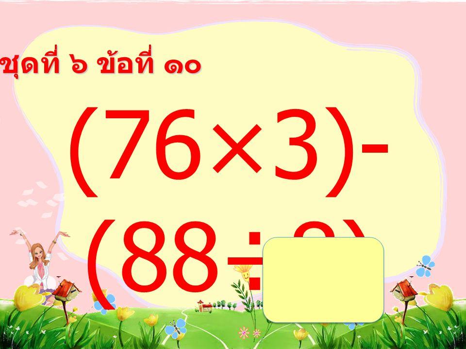 ชุดที่ ๗ ข้อที่ ๙ (86+64)÷(1 45-140) =