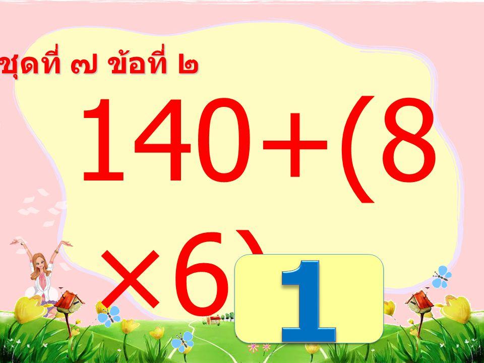 ชุดที่ ๗ ข้อที่ ๑ (58+1 2)-44 =