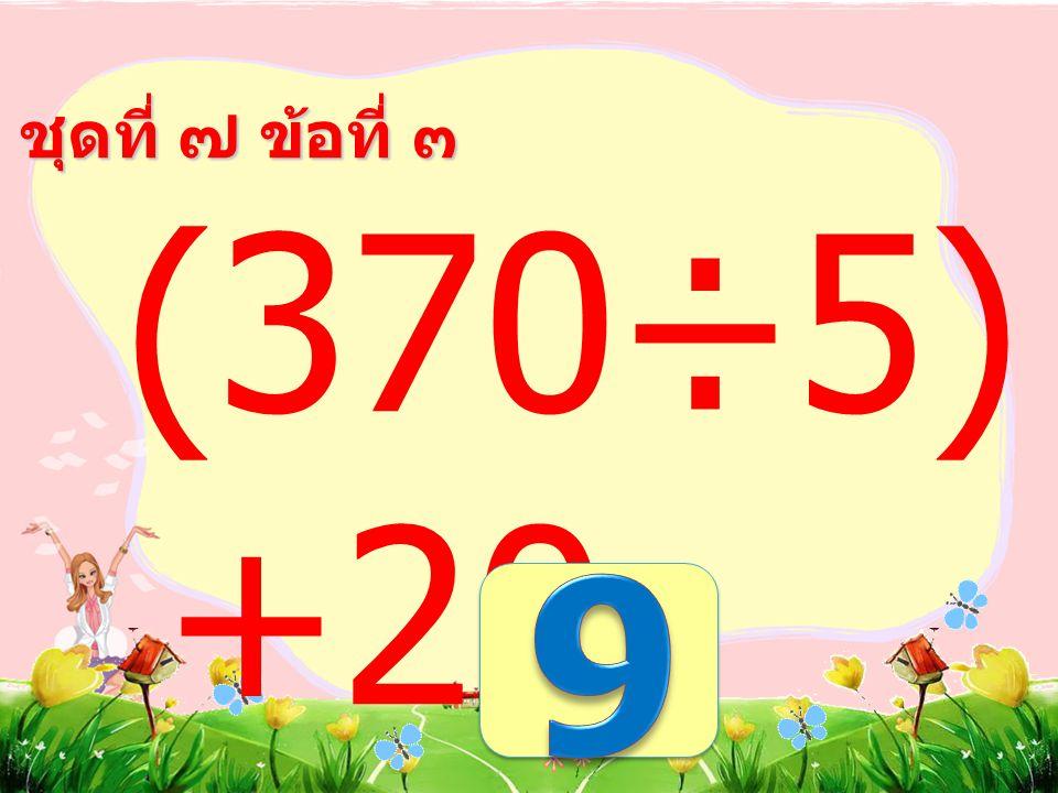 ชุดที่ ๗ ข้อที่ ๒ 140+(8 ×6) =