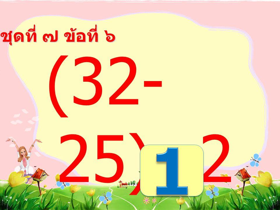 ชุดที่ ๗ ข้อที่ ๕ (72×5) ÷5 =