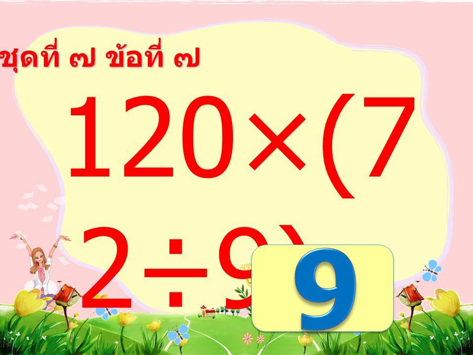 ชุดที่ ๗ ข้อที่ ๖ (32- 25)×2 =