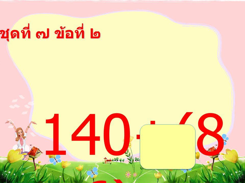 ชุดที่ ๗ ข้อที่ ๑ (58+12 )-44 =