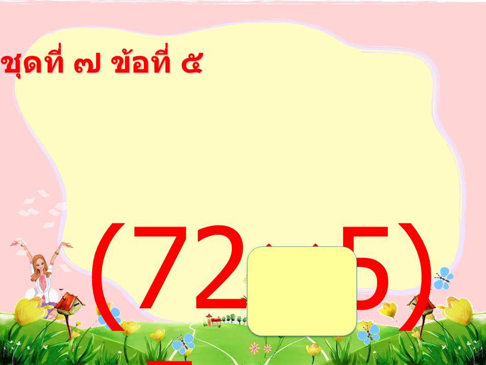 ชุดที่ ๗ ข้อที่ ๔ 504÷(10 0-97) =
