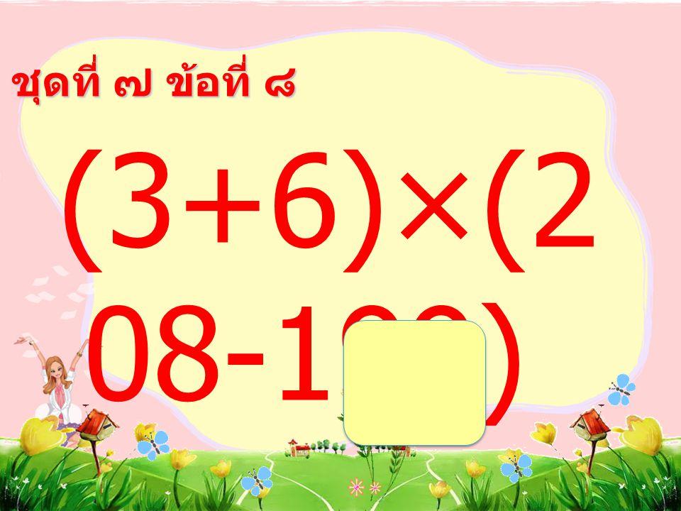 ชุดที่ ๗ ข้อที่ ๗ 120×(7 2÷9) =