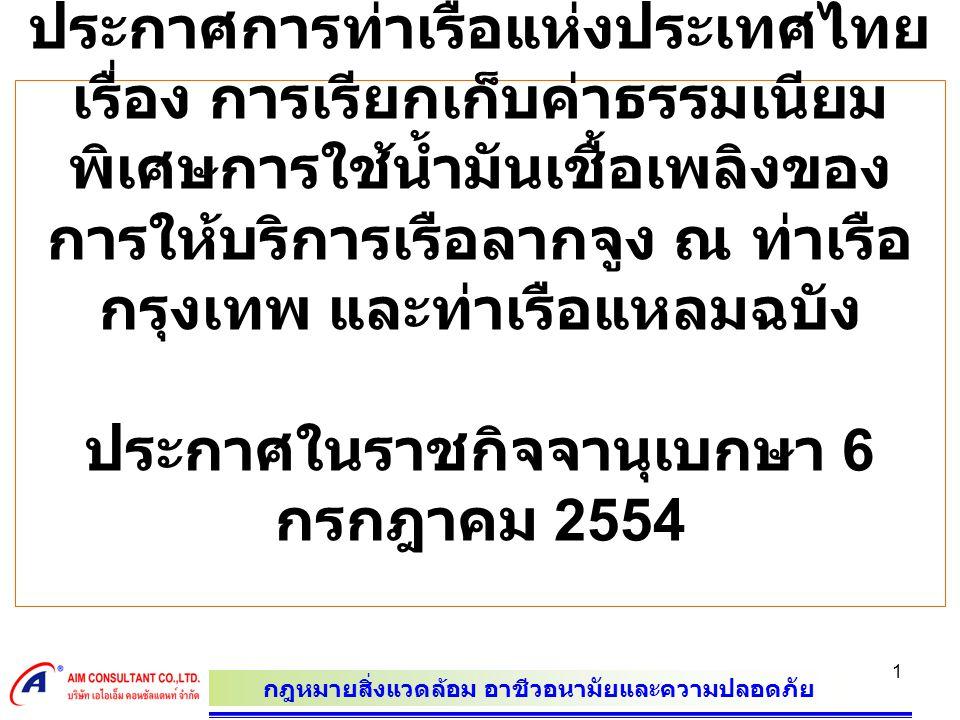 กฎหมายสิ่งแวดล้อม อาชีวอนามัยและความปลอดภัย 1 ประกาศการท่าเรือแห่งประเทศไทย เรื่อง การเรียกเก็บค่าธรรมเนียม พิเศษการใช้น้ำมันเชื้อเพลิงของ การให้บริกา