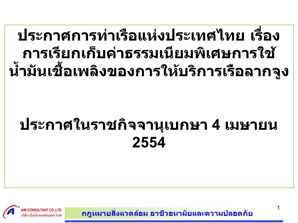 กฎหมายสิ่งแวดล้อม อาชีวอนามัยและความปลอดภัย 1 ประกาศการท่าเรือแห่งประเทศไทย เรื่อง การเรียกเก็บค่าธรรมเนียมพิเศษการใช้ น้ำมันเชื้อเพลิงของการให้บริการเรือลากจูง ประกาศในราชกิจจานุเบกษา 4 เมษายน 2554
