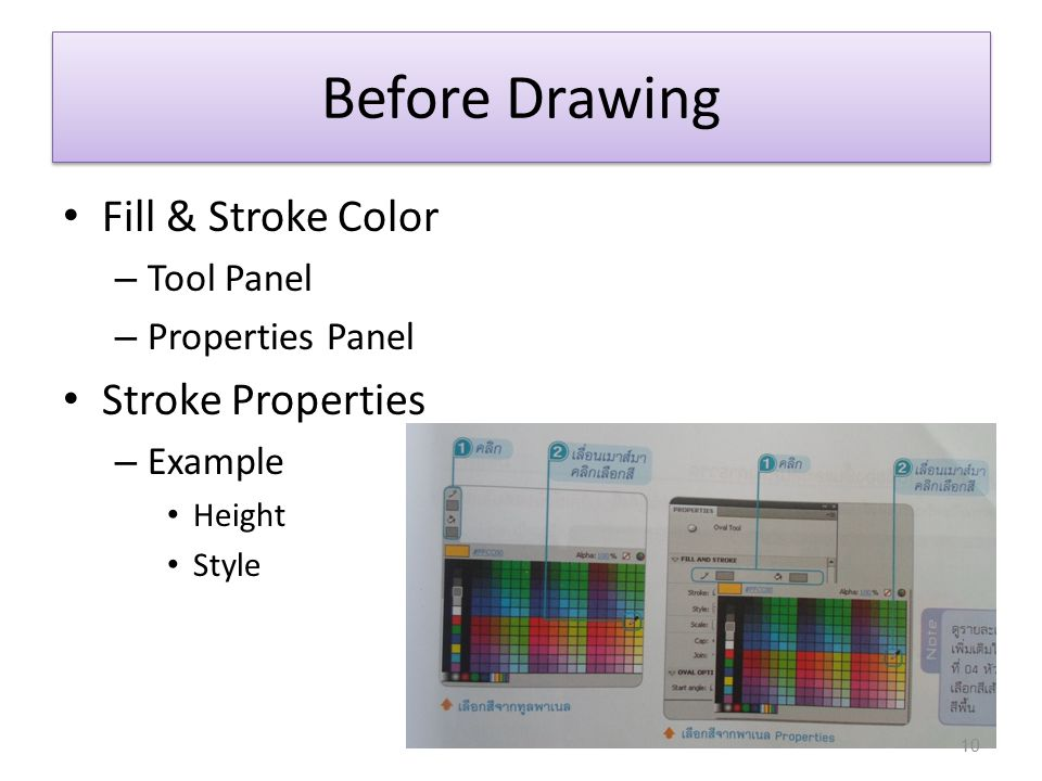 Before Drawing Fill & Stroke Color – Tool Panel – Properties Panel Stroke Properties – Example Height Style 10