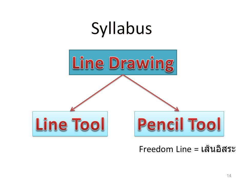 14 Freedom Line = เส้นอิสระ