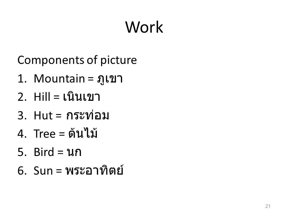 Work Components of picture 1.Mountain = ภูเขา 2.Hill = เนินเขา 3.Hut = กระท่อม 4.Tree = ต้นไม้ 5.Bird = นก 6.Sun = พระอาทิตย์ 21