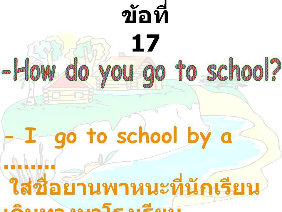 ข้อที่ 16 - I like to eat..................... ใส่ชื่ออาหารที่นักเรียน ชอบ
