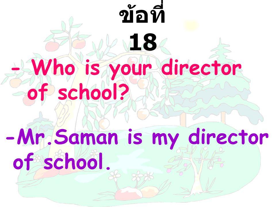 ข้อที่ 17 - I go to school by a........ ใส่ชื่อยานพาหนะที่นักเรียน เดินทางมาโรงเรียน