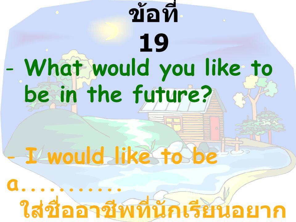 ข้อที่ 18 - Who is your director of school -Mr.Saman is my director of school.