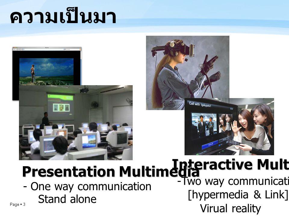 Page  3 ความเป็นมา Interactive Multimedia Presentation Multimedia - One way communication -Two way communication [hypermedia & Link] Stand alone Viru