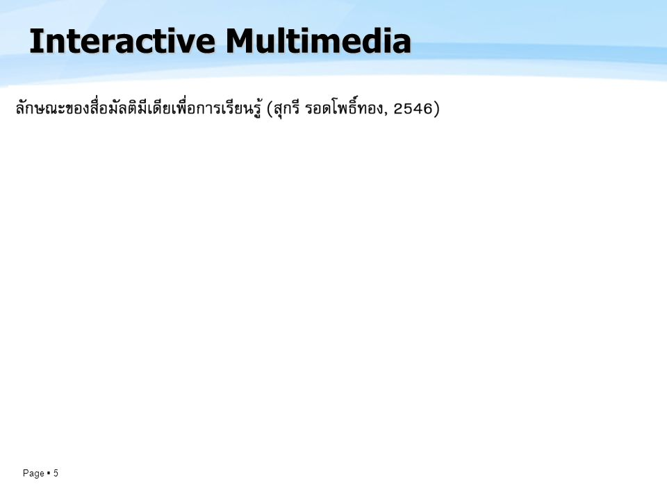 Page  5 Interactive Multimedia