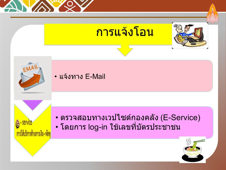 แจ้งทาง E-Mail ตรวจสอบทางเวปไซด์กองคลัง (E-Service) โดยการ log-in ใช้เลขที่บัตรประชาชน การแจ้งโอน