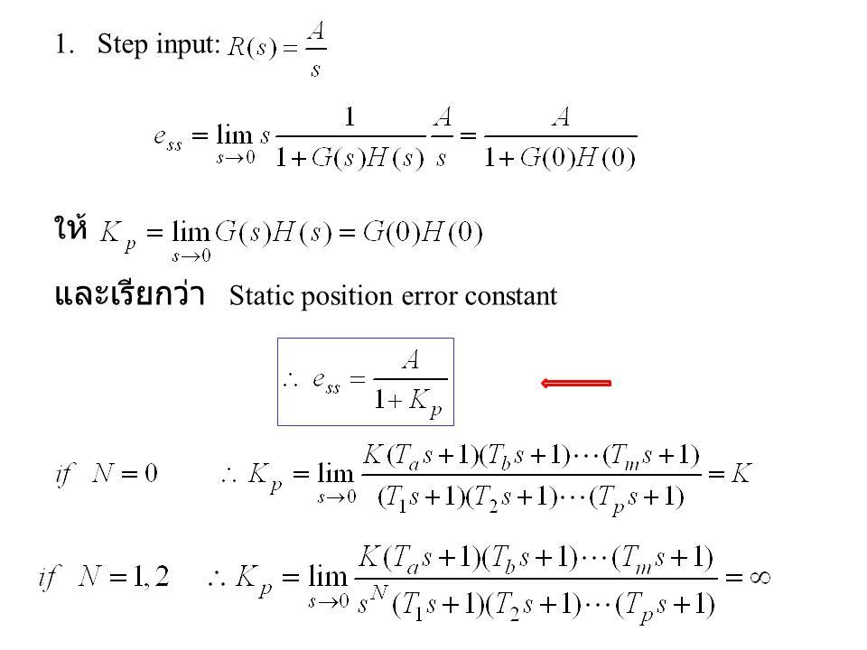 1.Step input: ใ ห้ และเรียกว่า Static position error constant