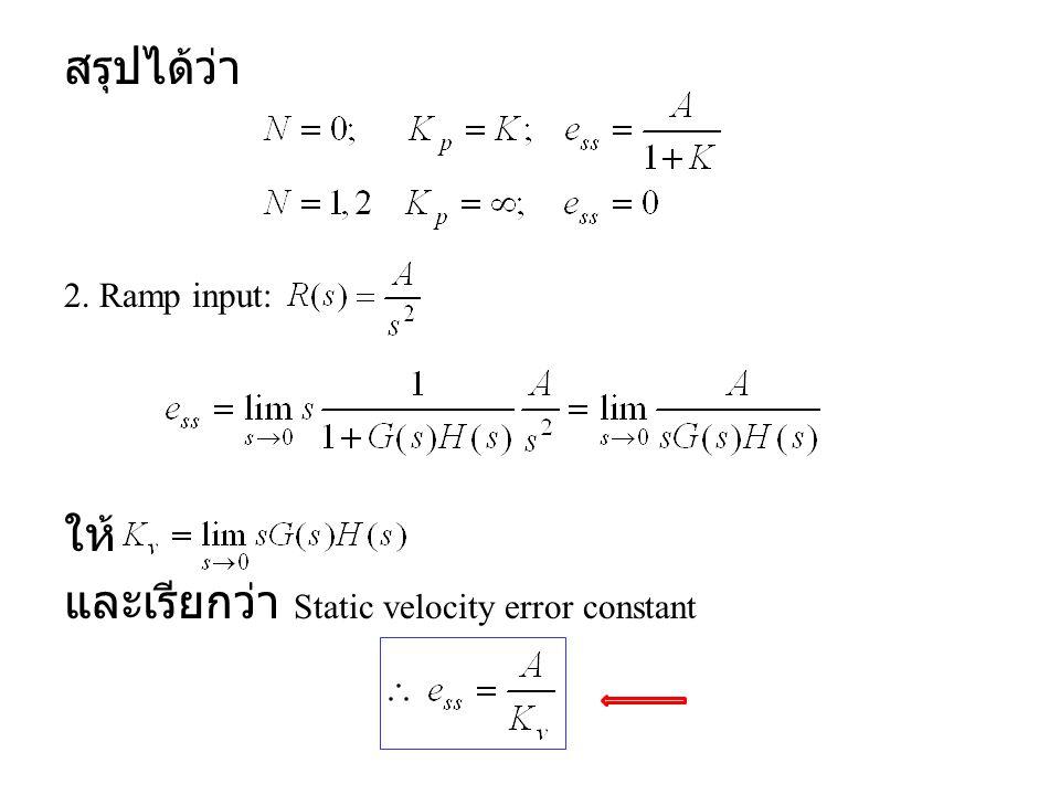 สรุปได้ว่า 2. Ramp input: ให้ และเรียกว่า Static velocity error constant