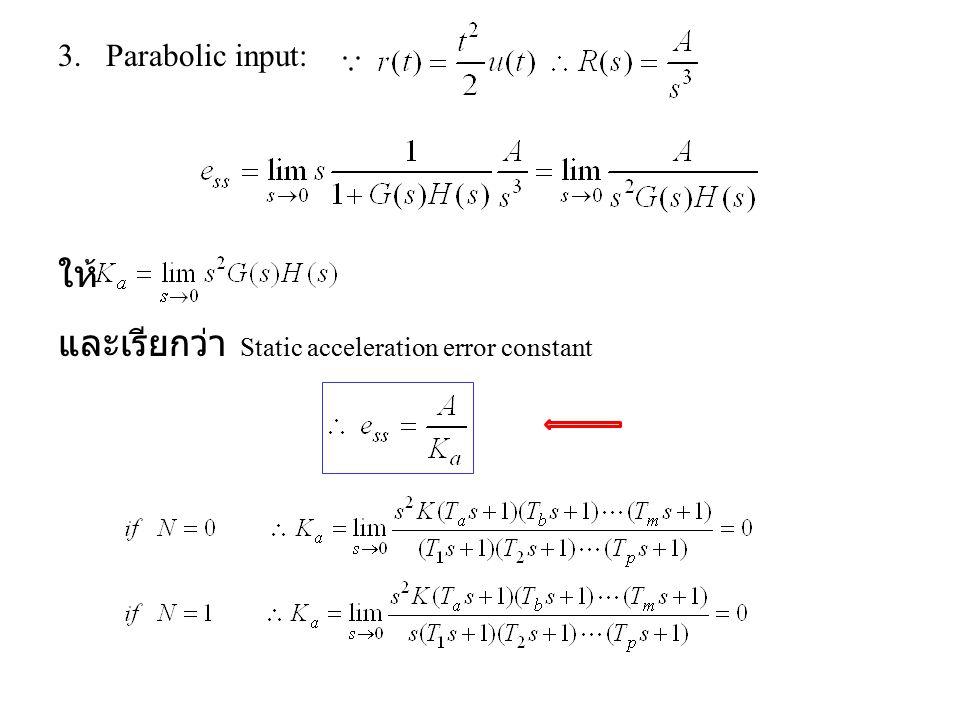 3.Parabolic input: ให้ และเรียกว่า Static acceleration error constant
