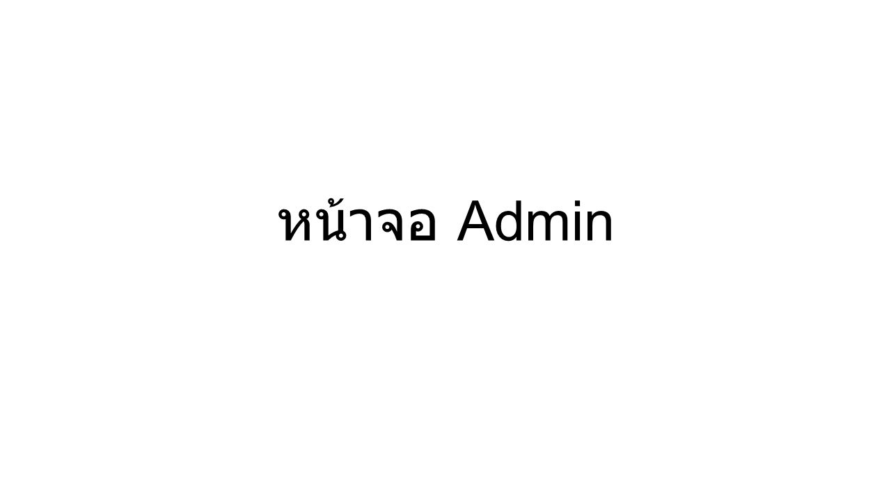 เพิ่มผู้ใช้งาน ชื่อ – นามสกุล สถานประกอบการ ตำแหน่ง โทรศัพท์ อีเมล์ ผู้ดูแลระบบ หน้าแรก จัดการสถานประกอบการ จัดการแบบประเมิน จัดการผู้ใช้งานระบบ รายงาน ชื่อผู้ใช้งาน รหัสผ่าน ยืนยันรหัสผ่าน บันทึกยกเลิก