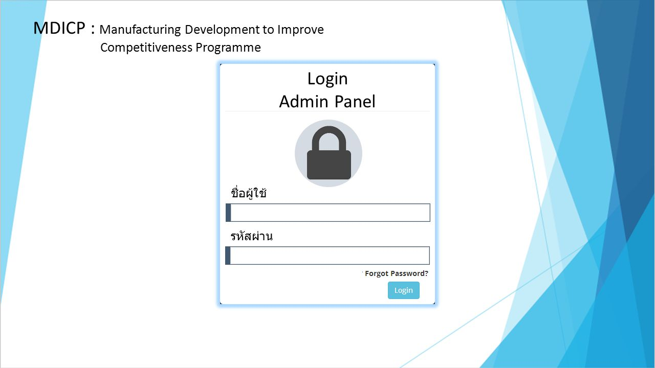 Login Admin Panel MDICP : Manufacturing Development to Improve Competitiveness Programme ชื่อผู้ใช้ รหัสผ่าน