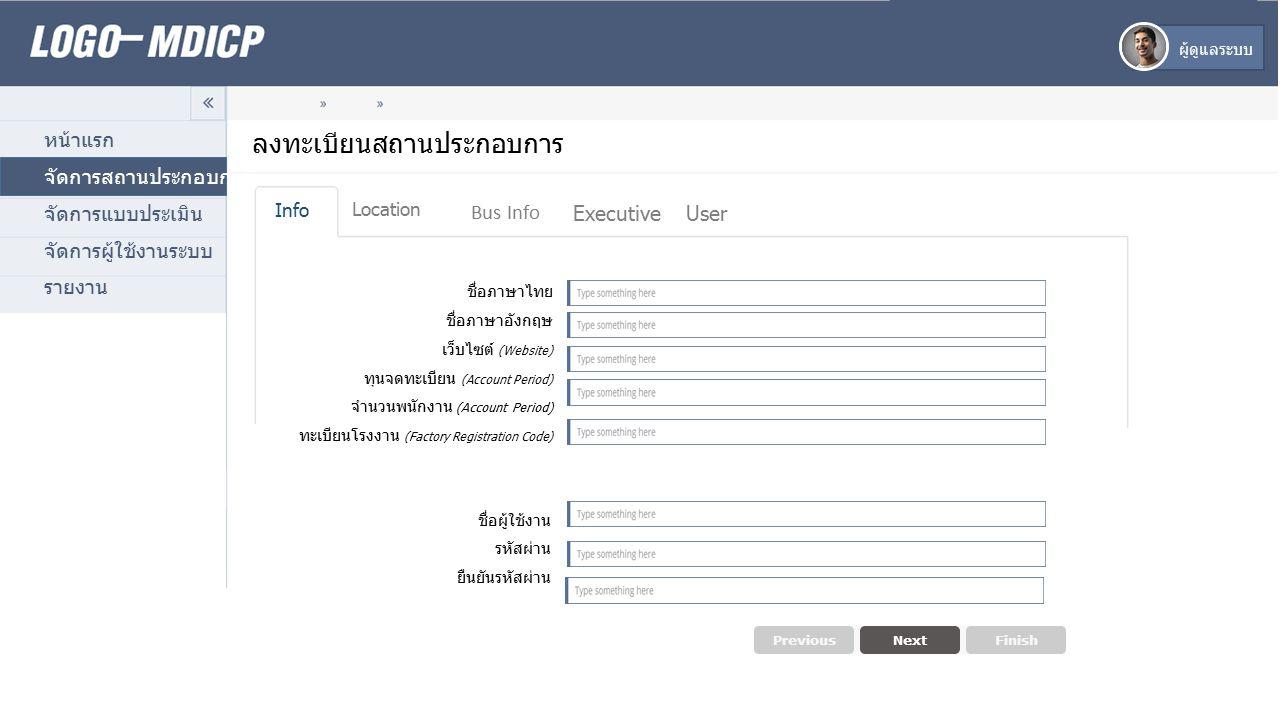 ลงทะเบียนสถานประกอบการ ผู้ดูแลระบบ หน้าแรก จัดการสถานประกอบการ จัดการแบบประเมิน จัดการผู้ใช้งานระบบ รายงาน ชื่อภาษาไทย ชื่อภาษาอังกฤษ เว็บไซต์ (Websit