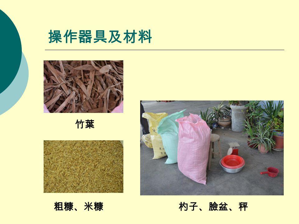 操作器具及材料 竹葉 粗糠、米糠杓子、臉盆、秤