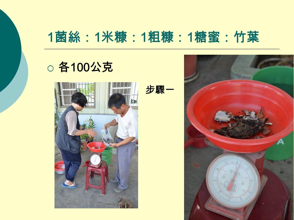 1 菌絲: 1 米糠: 1 粗糠: 1 糖蜜:竹葉  各 100 公克 步驟一