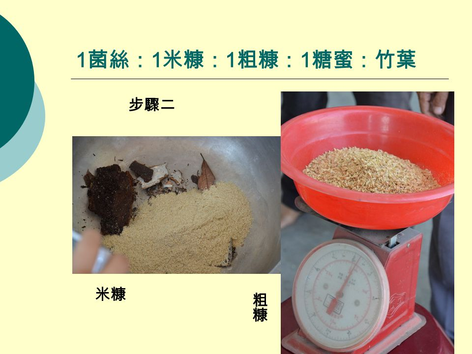1 菌絲: 1 米糠: 1 粗糠: 1 糖蜜:竹葉 步驟二 米糠