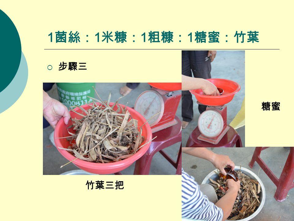 1 菌絲: 1 米糠: 1 粗糠: 1 糖蜜:竹葉  步驟三 竹葉三把 糖蜜