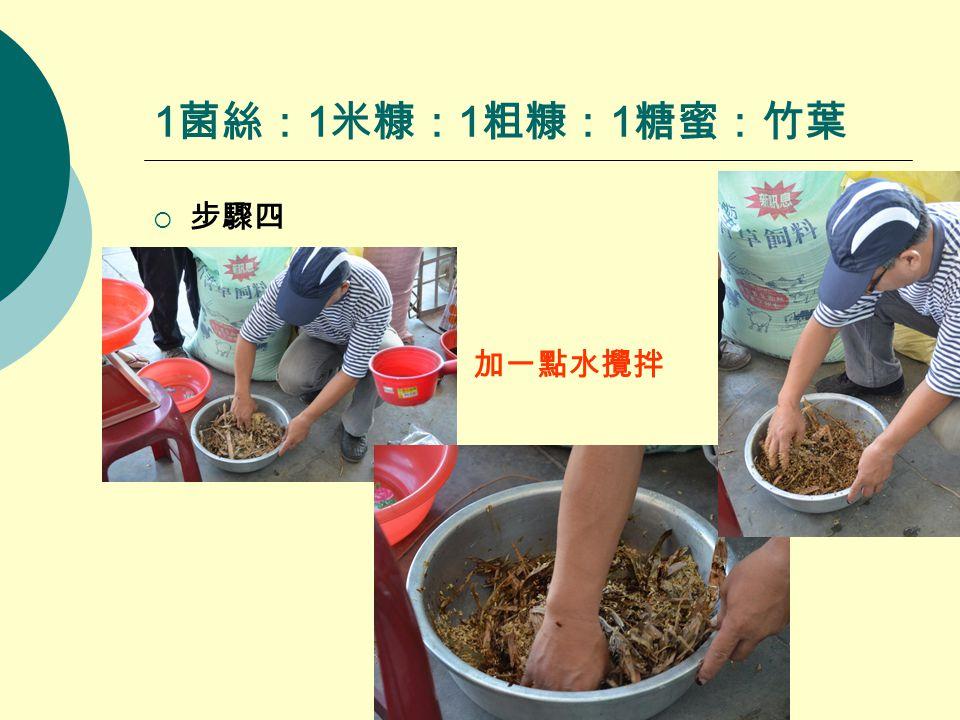 1 菌絲: 1 米糠: 1 粗糠: 1 糖蜜:竹葉  步驟四 加一點水攪拌