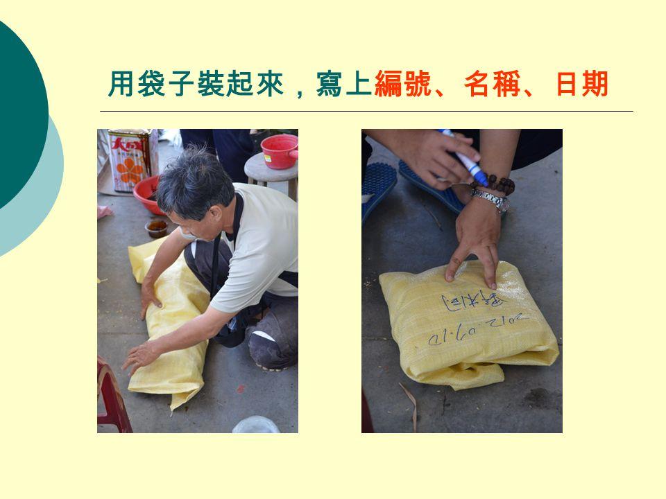 用袋子裝起來,寫上編號、名稱、日期
