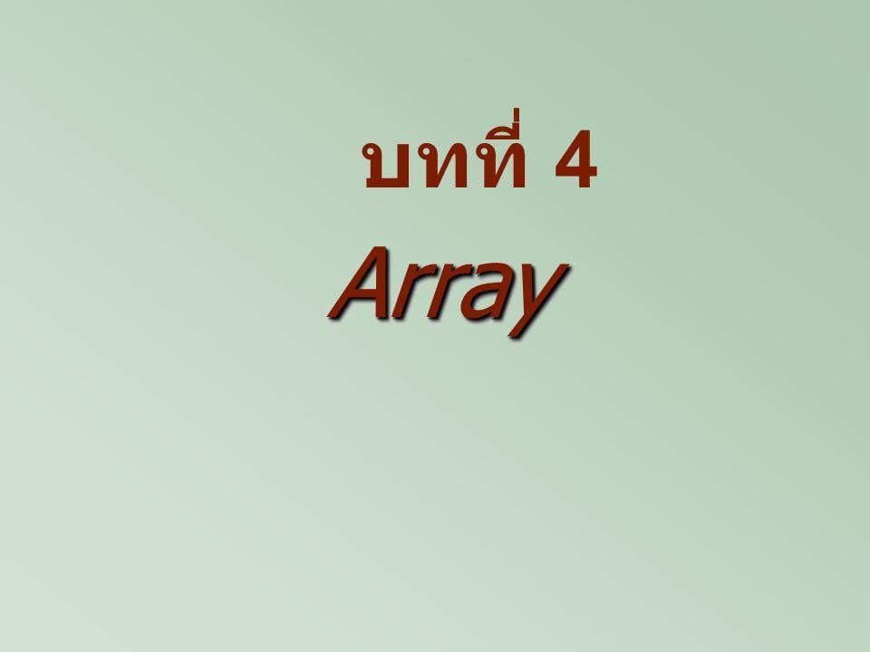 ArrayArray บทที่ 4
