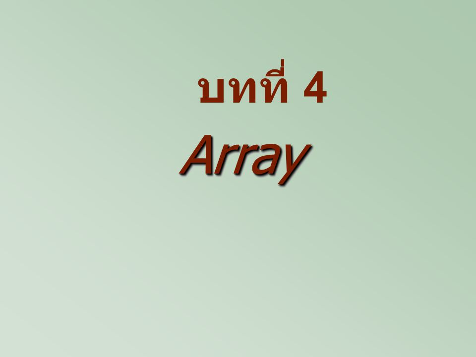 Array ( อะเรย์ ) : ตัวแปรชุด เก็บข้อมูลชนิดเดียวกัน Element : ตัวแปรแต่ละตัวที่เก็บอยู่ใน Array Index : อ้างอิงถึง Element ที่เก็บใน Array mondaytuesday sundaywednesday $MyDay $MyDay[0]$MyDay[1]$MyDay[2]$MyDay[3] index elements Array ชื่อ